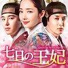 韓国ドラマ「七日の王妃」感想 / パク・ミニョン主演 実在した悲劇の王妃の切なくも美しい悲恋物語