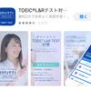 【TOEIC】スタディサプリで英語勉強はじめたら英語が好きになった。