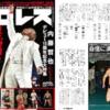 【新日本プロレス】内藤哲也15周年 史上初の2冠王者の偉業達成! そして次に目指すものとは?