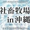 【デザイン練習12日目】社畜牧場 最大で50,000円引き!