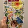 栃木土産の定番‼️老舗和菓子店「日昇堂」の日光ラスク