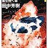 2009年10月19日 - 2009年10月25日の読書メーター