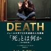 「死」とは何か イェール大学で23年連続の人気講義 -書店にめちゃくちゃ並んでた-