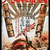 大日本帝国 ★★★★