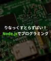Rasperry PiにNode.jsをインストールする (2 - 簡単なプログラミング)
