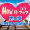 第2章:現在地を確認する〈How to ココマップ〉