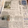 【メディア掲載】8/5毎日新聞&東京新聞に『妊婦の願いかなうドレス コロナ禍で結婚式延期』が掲載されました!