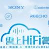 【HiFiGOアナウンス】11ブランドによる最新のオーディオ製品オンライン発売イベントが行われます