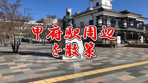 【甲府】甲府駅周辺を散策!
