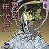 『蕃東国年代記』西崎憲(創元推理文庫)
