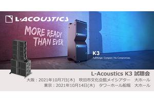 L-ACOUSTICSのコンパクトな新スピーカー・システム、K3試聴会が東京&大阪で開催