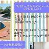 焼津市にあるオシャレなお店の紹介。手ぶらでBBQも出来ちゃう♡デートにもおススメなお店です!!