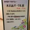 🎨水彩画展覧会🖼