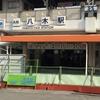 日本最長路線バス 八木新宮線に乗ってきた