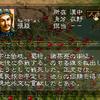 三国志5 武将 張嶷(ちょうぎょく)
