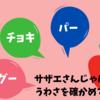日本一の長寿番組サザエさん、「じゃんけん」の法則を確かめてみた!