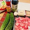 ゴーヤチャンプルを簡単に美味しくつくるレシピ