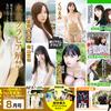 【表紙 田中美久】EX大衆 8月号 7月15日発売