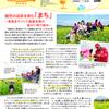 〈MiRAi〉広報紙MiRAi6月号を発行しました
