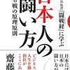 『日本人の闘い方』齋藤孝。知識や技術が骨身にまで達しているか【感想】