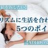 【睡眠負債を返したい】概日リズムに生活を合わせるときの5つのポイント【ADHDの安眠生活】