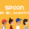 『SPOON』のメリット、デメリット!【評判、口コミ、ラジオ、アプリ、LIVE配信、DJ】