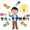 【芸ツイ】さらば・森田、モルックの世界大会のためのクラウドファンディングを開始