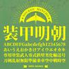 源ノ明朝(Source Han Serif)」から派生されたフリーフォントであるミリタリー系明朝体「装甲明朝」リリース!