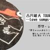 〈古川雄大TOUR2019〉感想・レポート|ステージ上のあなたこそ音楽!