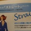 【ファッション】大丸東京店で骨格タイプ診断を受けてみました