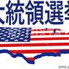 小学生でもわかるアメリカ大統領選挙!~税金から見た大統領選~