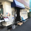 (Tokyo-36/Chez Soma)日本美味しいもの巡り Japan delicious food and wine tour