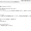 【報告履歴】2019年1月31(木)メール①