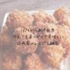 10/9からあげ弁当〜冷えても柔らかくて美味しい☆両家のレシピを融合