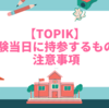 【TOPIK】 試験当日に持参するものと注意事項をまとめました。 これで忘れ物なし!