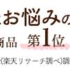 【ハーバルラビット】デリケートゾーンの黒ずみ専用クリーム