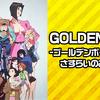 OVA版「GOLDEN BOY-ゴールデンボーイ- さすらいのお勉強野郎」を布教する。