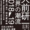 世界の潮流 2018→19
