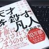【読書】天才を殺す凡人【人間関係の悩み】