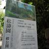 松濤園の一般開放、 5月8日まで!