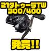 【ダイワ】ヘビーライン対応2021年ベイトリール「21タトゥーラTW 300/400」発売!