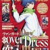 月刊ブシロード5月号発売です!&フルブルーム連載10話