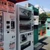 テレビでも有名なだしの自販機横浜駅きた西口にあるよ(出汁)横浜駅周辺情報