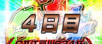 【4日目】G2江戸川634杯 モーターボート大賞【当たる競艇予想】得点率・順位を大公開!