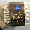 ラム香る贅沢な余韻 モンテール 小さな洋菓子店 大人Dolce・イタリア栗モンブラン 食べてみました