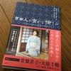 テレビ本に弱いタイプ #京都人の密かな愉しみ #孤独のグルメ #本