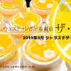 ウェスティンホテル東京 ザ・テラス『シトラスデザートブッフェ 2019年8月』ブログ