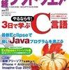 JavaとEclipseとドメイン駆動設計の特集記事を書きました