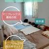 (WEB展覧会)寝室と未来の子供部30坪の4LDKの平家!アイフルホームのAYAの家!平家!