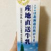 ここは北海道【産地直送牛乳】自然がうまい。